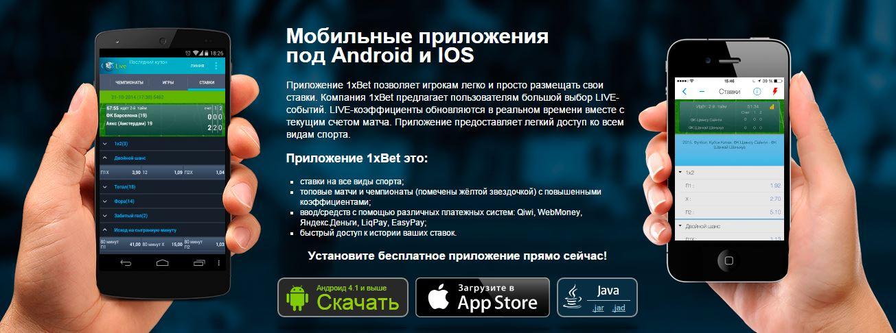 Мобильная версия сайта и приложение 1xbet для смартфонов