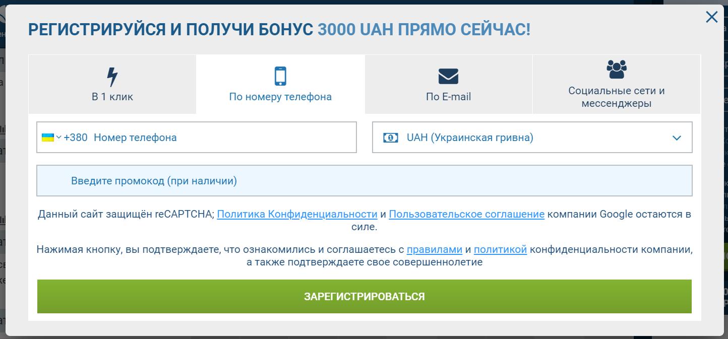 Регистрация по номеру телефона в 1хБет
