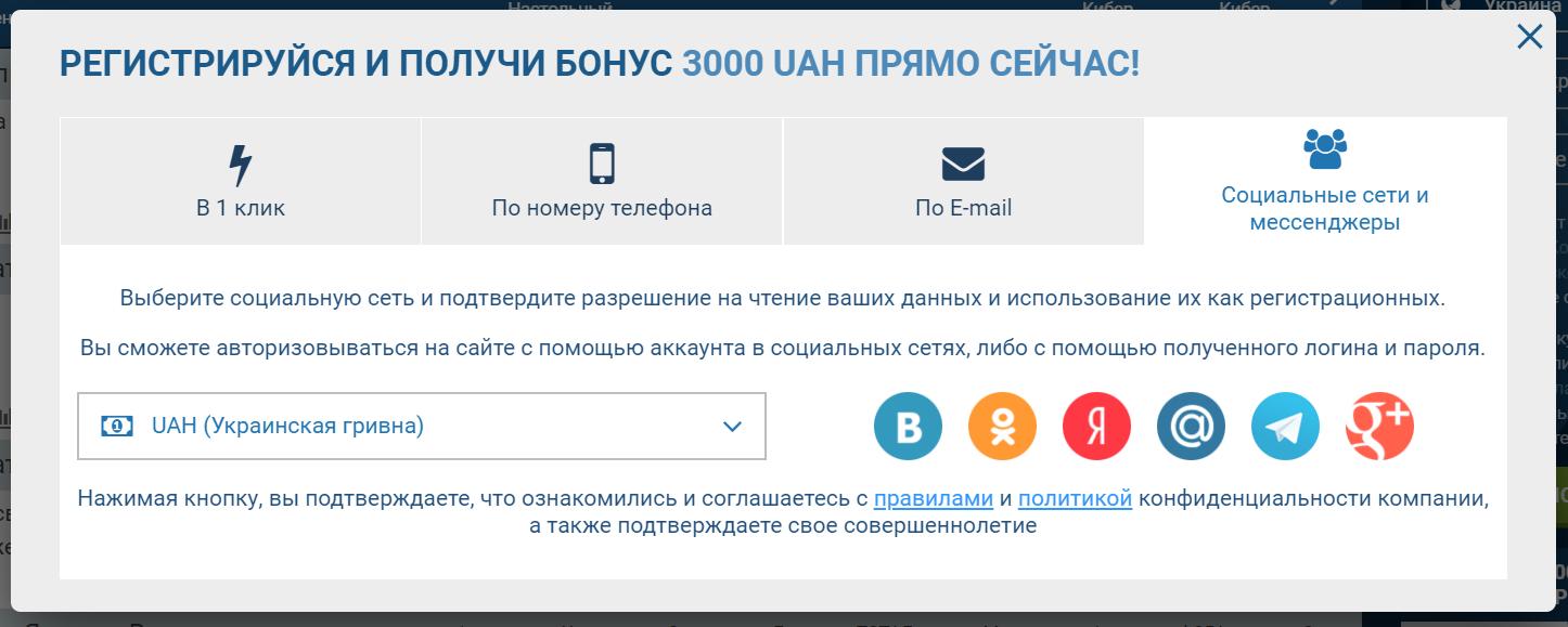 Регистрация в БК 1xbet через социалки
