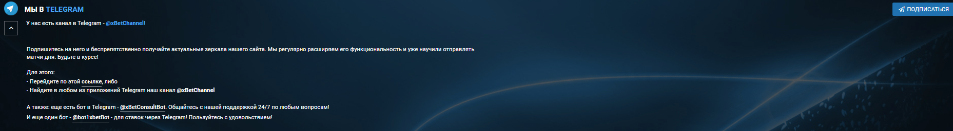1хБет - бот в Телеграме