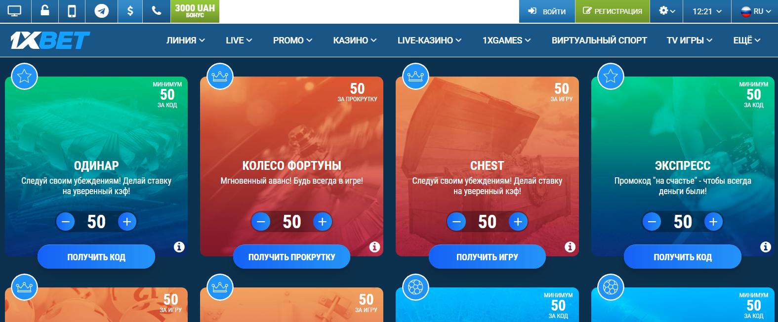 1хбет бонусы_4