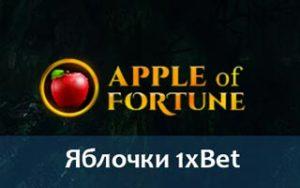 яблочки 1хбет 2