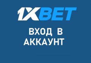 Информация о букмекерской конторе 1хBet