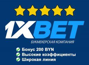 1xBet Беларусь